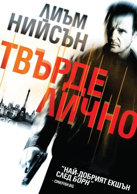 Твърде лично (DVD) - 1
