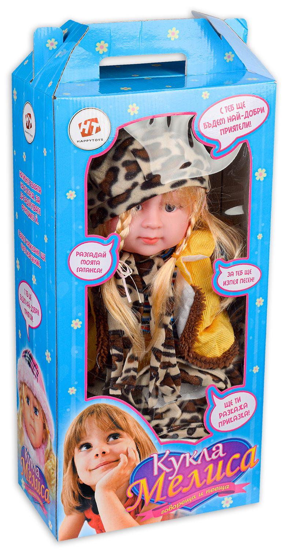Интерактивна кукла Happy Toys - Мелиса, с леопардово костюмче и жълто елече - 2