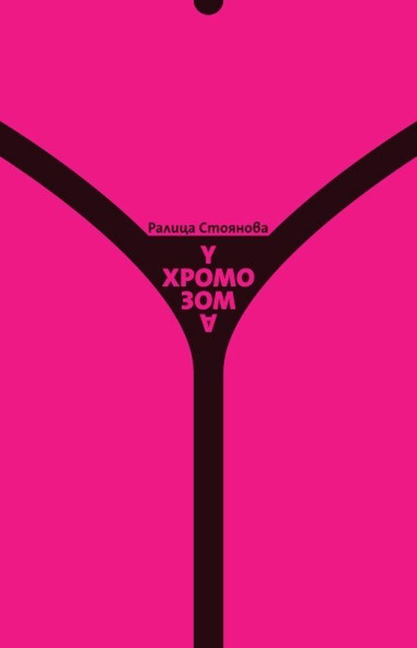 u-hromozoma - 1