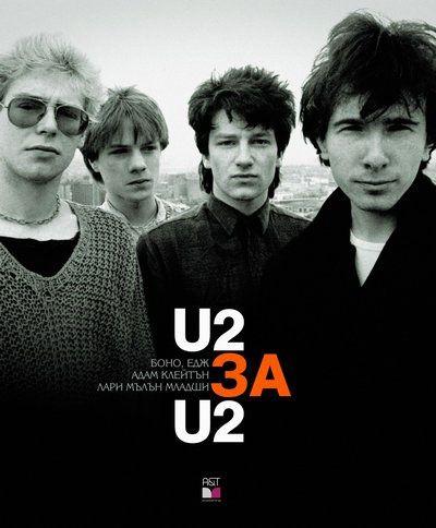 U2 за U2 - 1