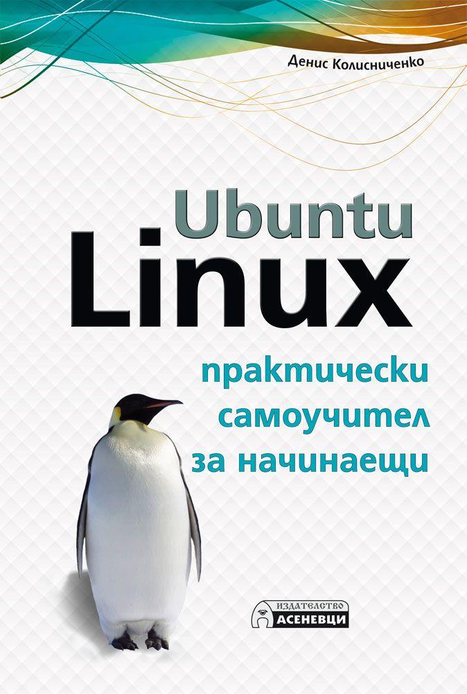 Ubuntu Linux – практически самоучител за начинаещи - 1