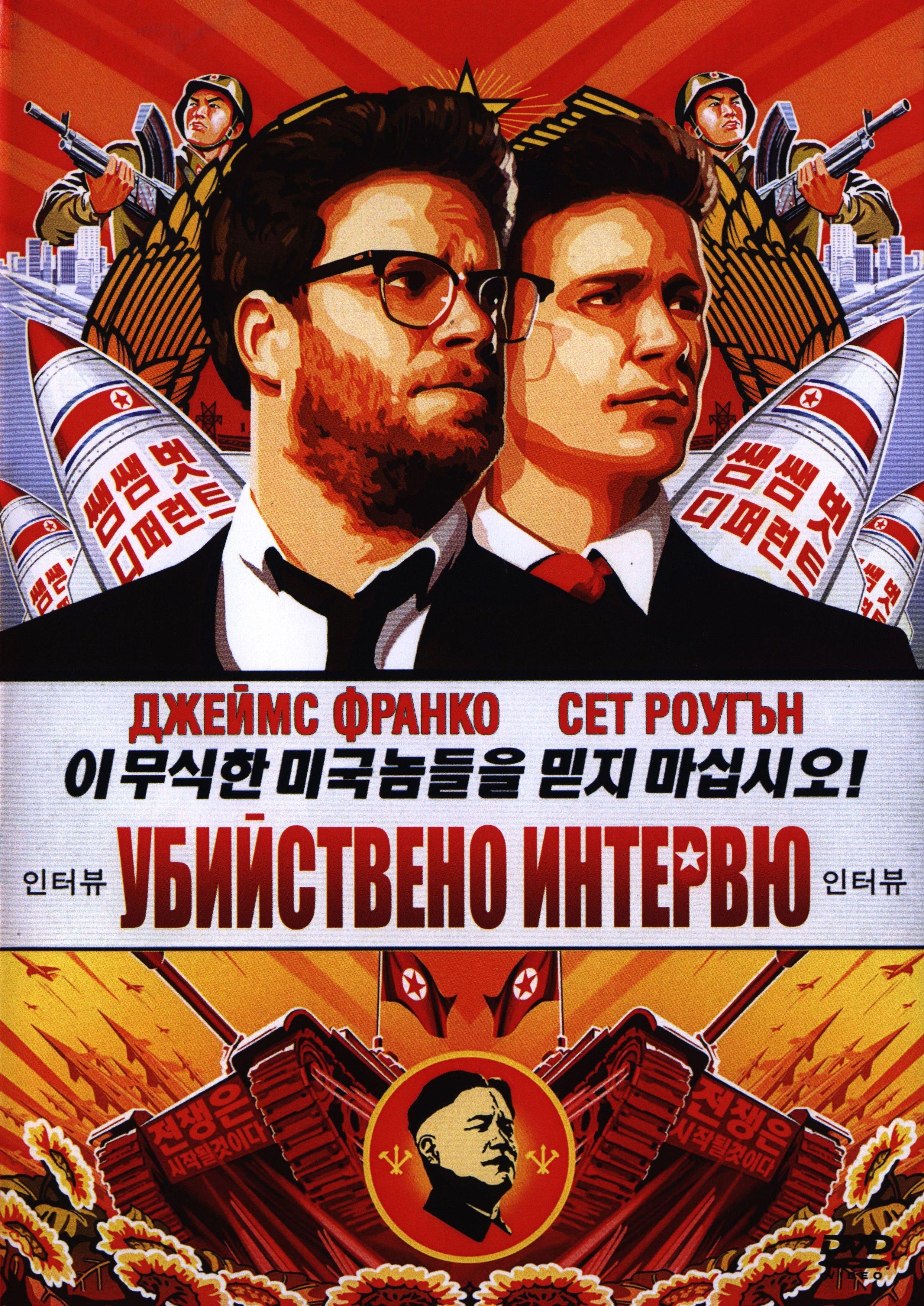 Убийствено интервю (DVD) - 1