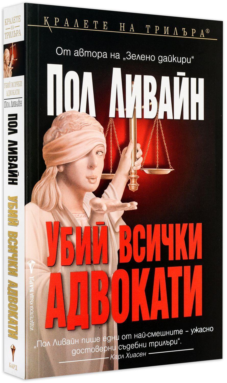 Убий всички адвокати-1 - 2