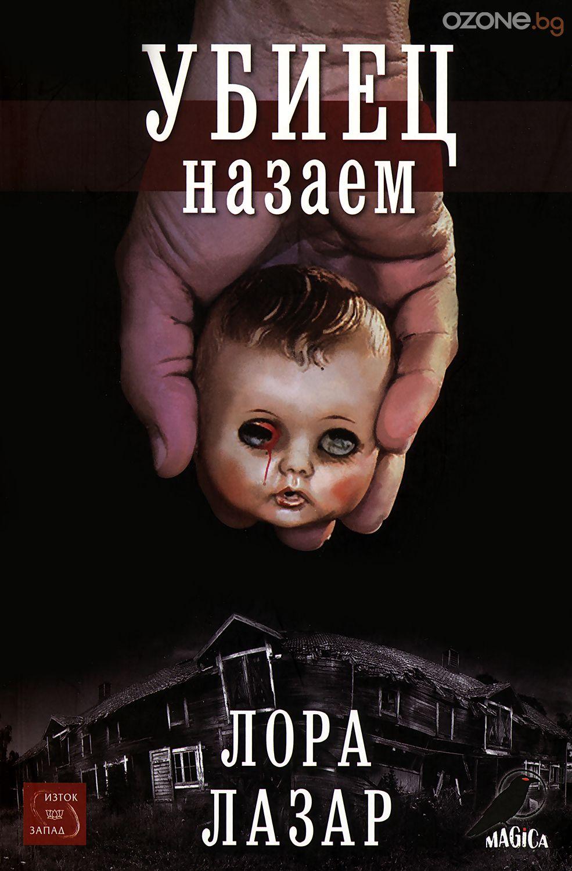 Убиец назаем - 2
