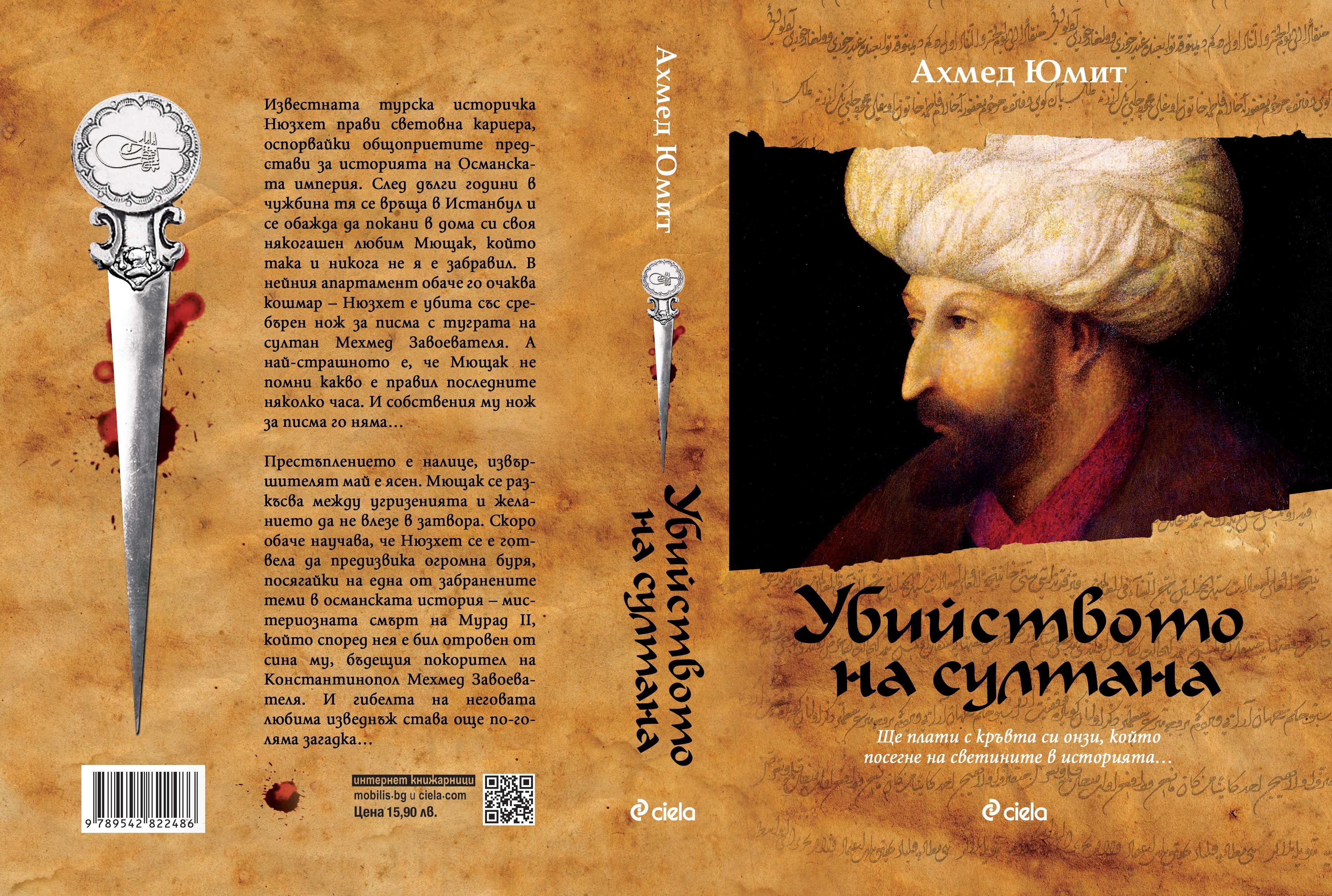 Убийството на султана - 2