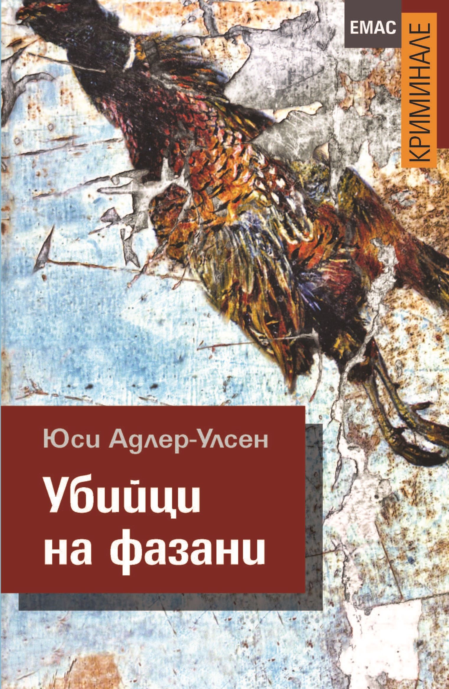 Убийци на фазани - 1