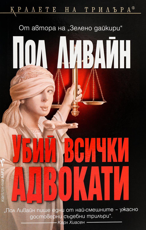 Убий всички адвокати - 1