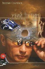 Убий Путин 1 - 1