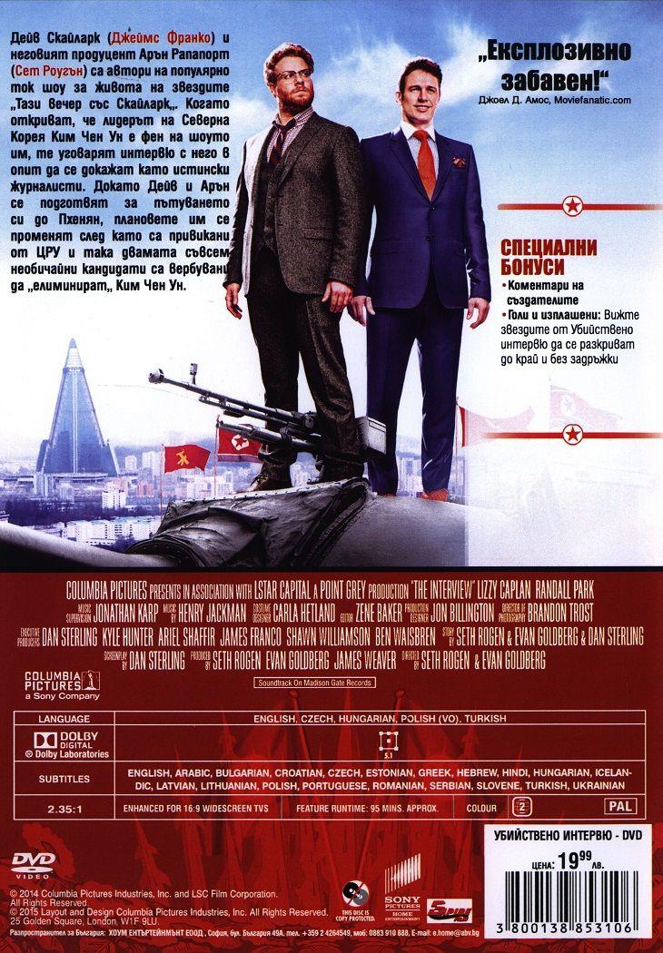 Убийствено интервю (DVD) - 3