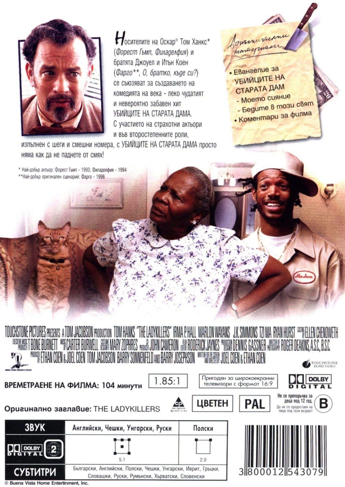Убийците на старата дама (DVD) - 3