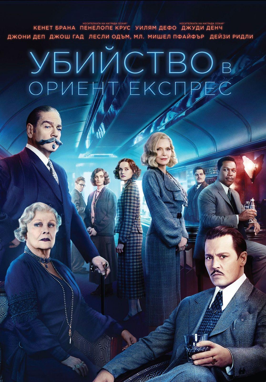 Убийство в Ориент експрес (DVD) - 1