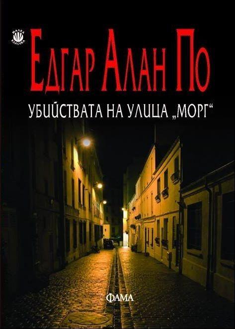 "Убийствата на улица ""Морг"" - 1"