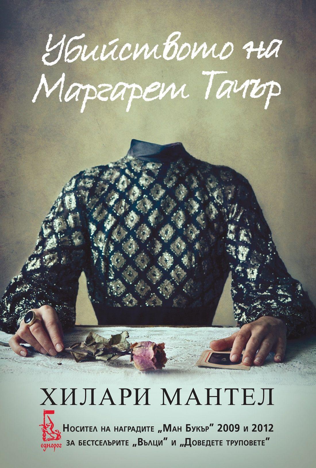 Убийството на Маргарет Тачър - 1