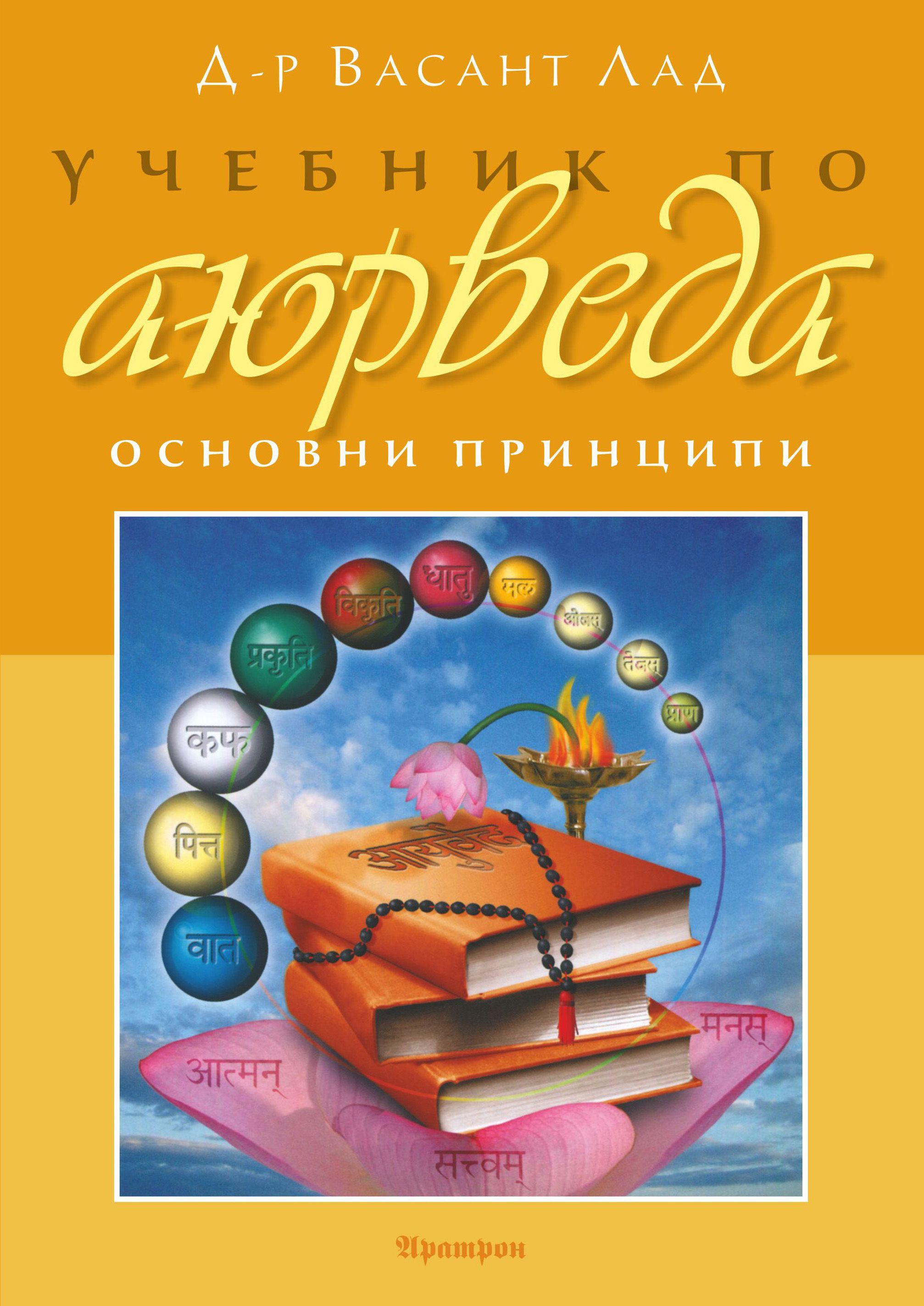 Учебник по аюрведа - 1