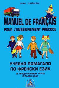 uchebno-pomagalo-po-frenski-ezik-za-preduchilishtna-grupa-i-1-klas-mariya-dumbalska - 2