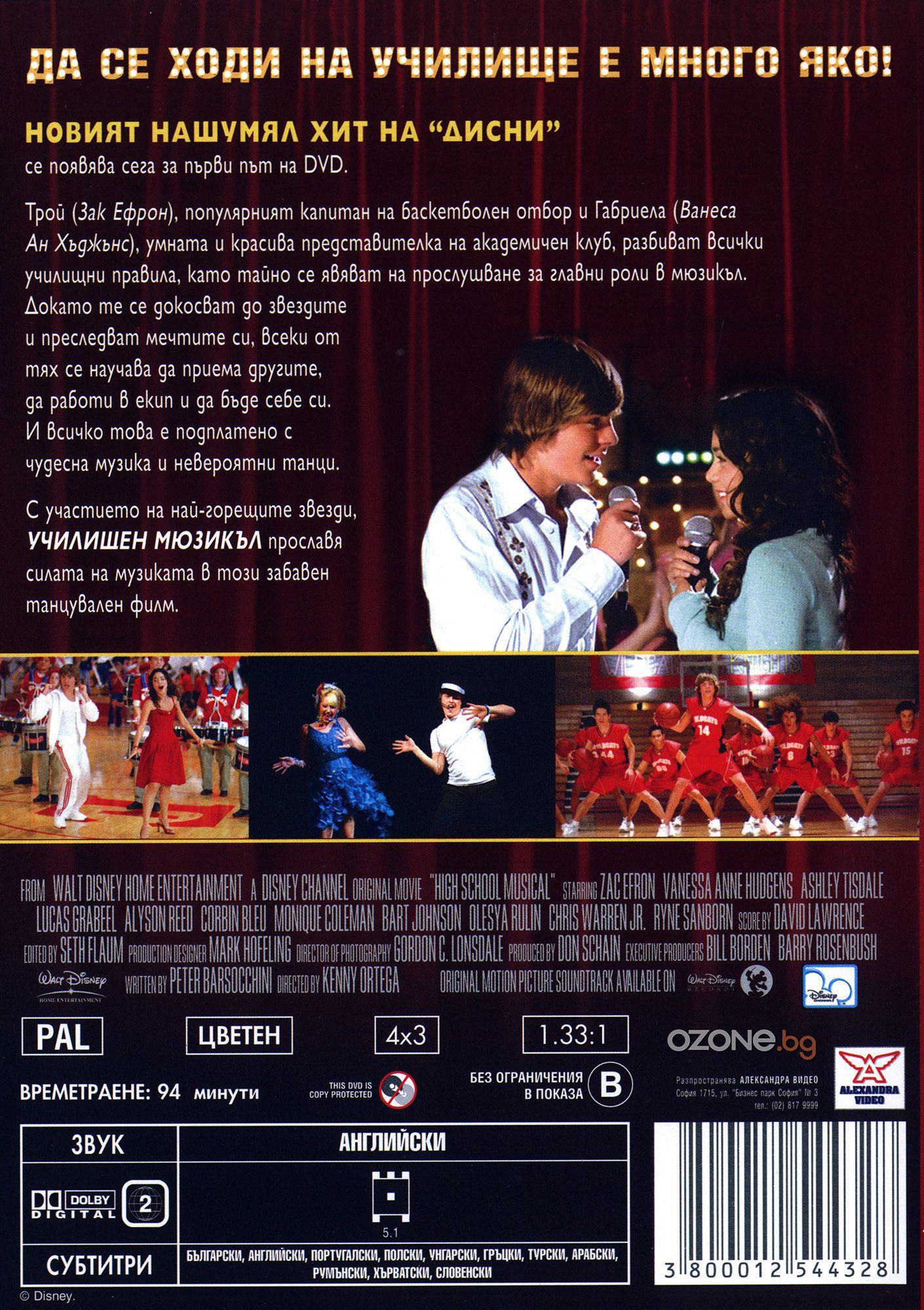 Училищен мюзикъл (DVD) - 2