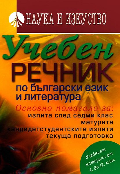 Учебен речник по български език и литература - 1