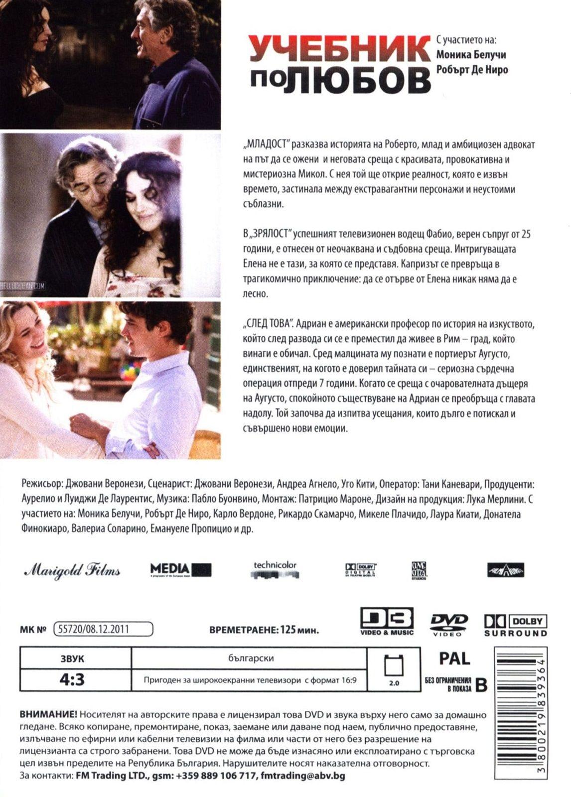 Учебник по Любов (DVD) - 2