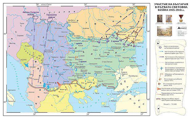 Uchastie Na Blgariya V Prvata Svetovna Vojna 1915 1918 G Stenna