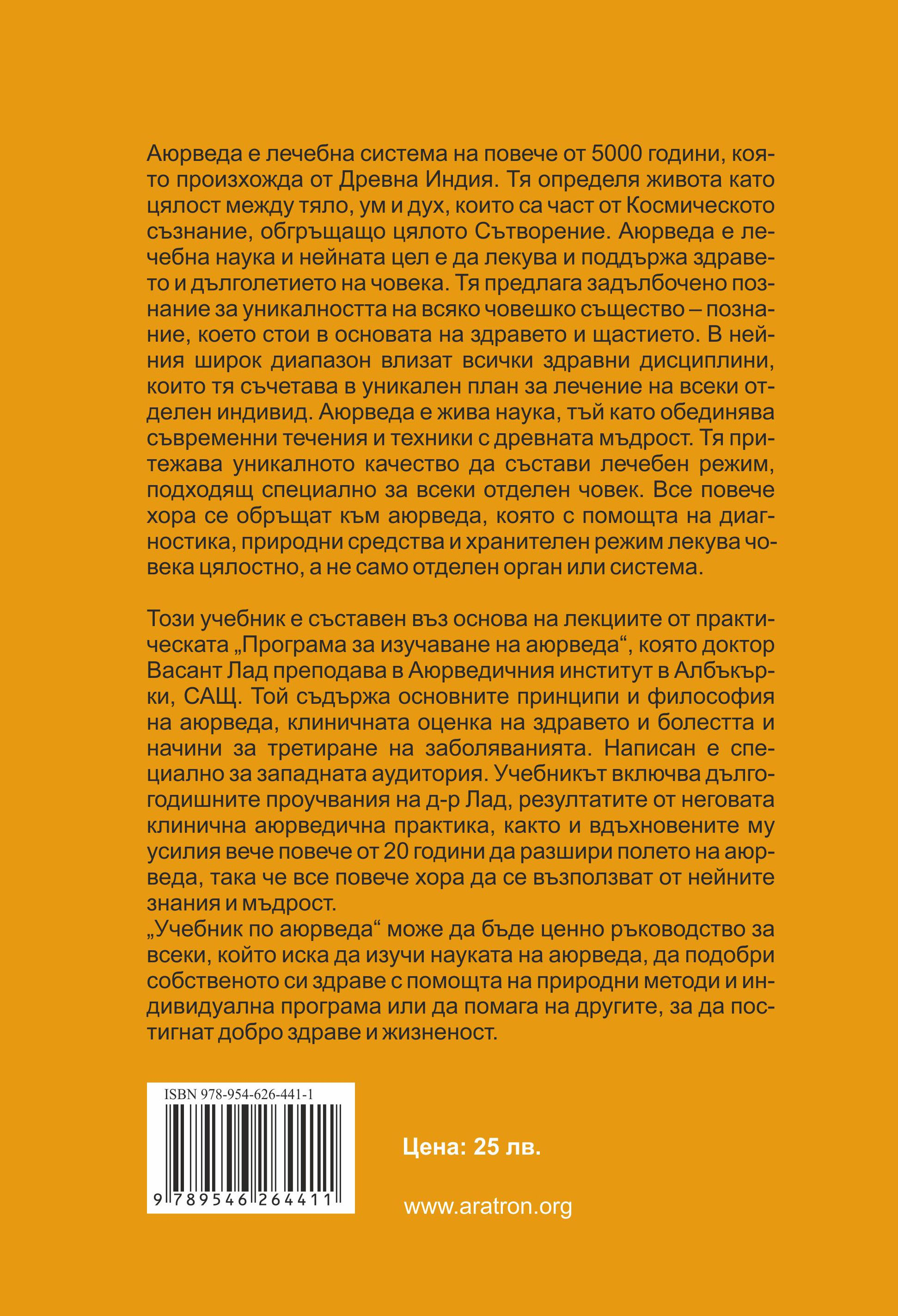 Учебник по аюрведа - 2