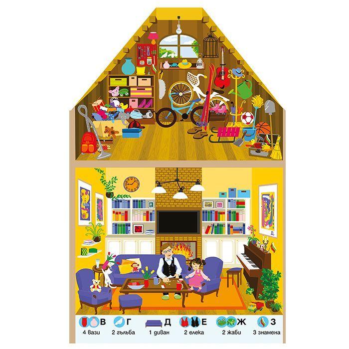 У дома с буквите (книга-къща) - 3