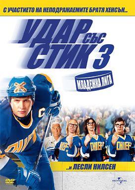 Удар със стик 3 (DVD) - 1
