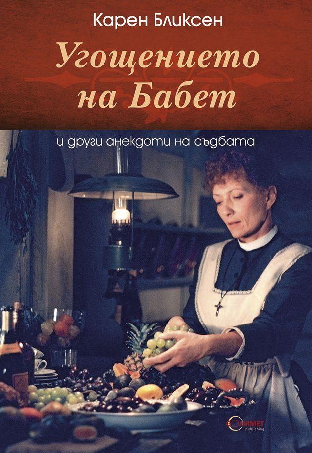 Угощението на Бабет и други анекдоти на съдбата - 1