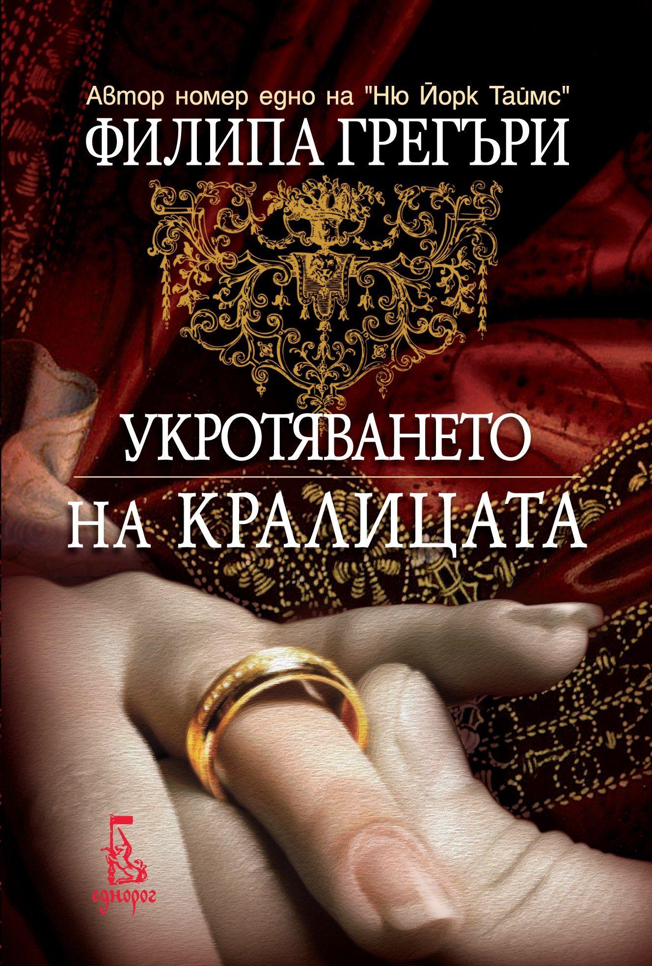 ukrotyavaneto-na-kralitsata - 1