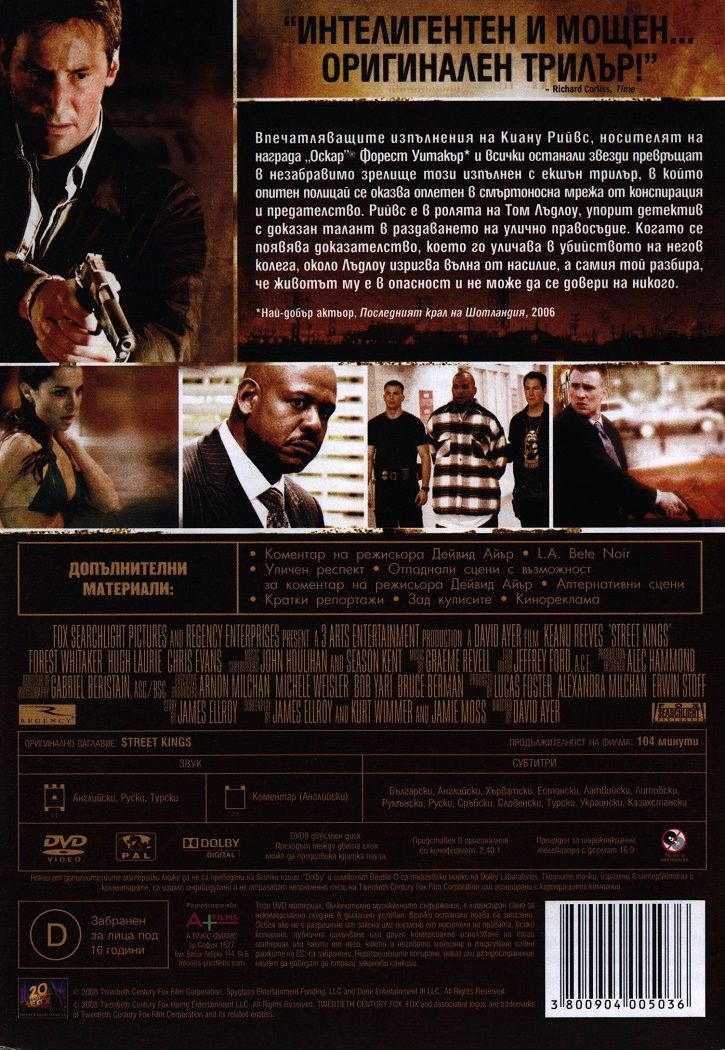 Улични крале (DVD) - 2
