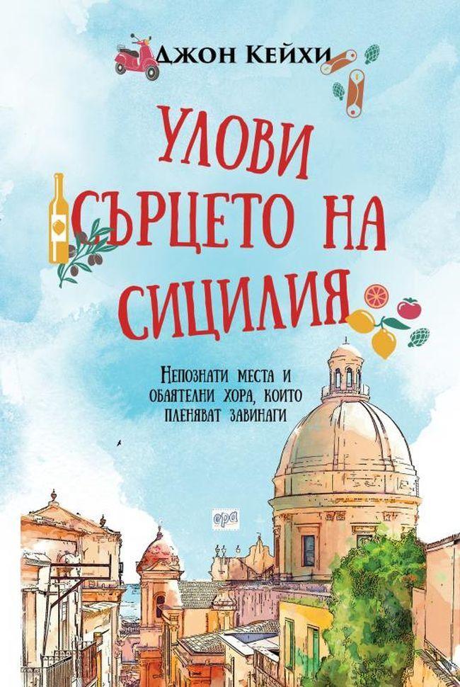 Улови сърцето на Сицилия - 1