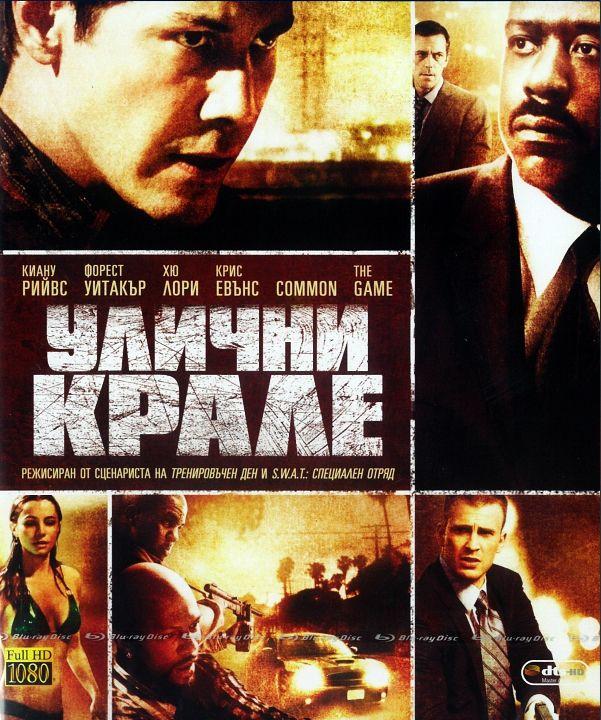 Улични крале (Blu-Ray) - 1