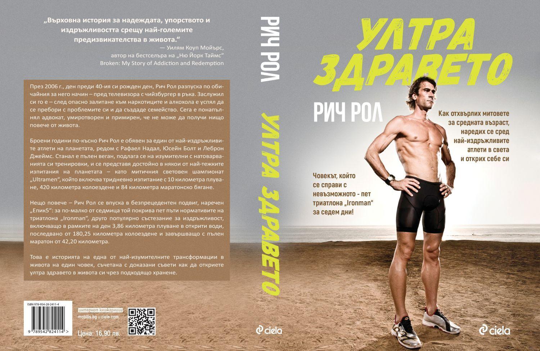 ultra-zdraveto-1 - 2