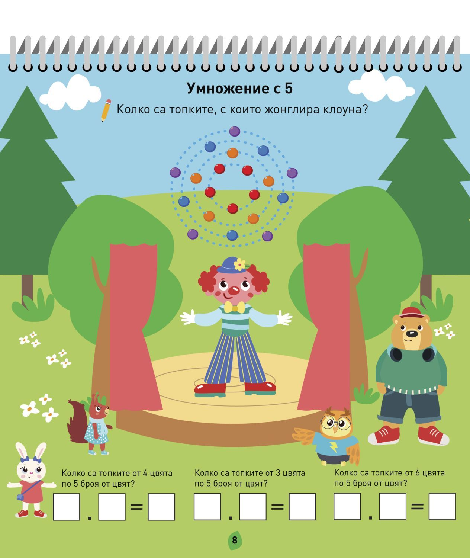 Умножение в гората (Книжка с изтриващи се страници и флумастер) - 7