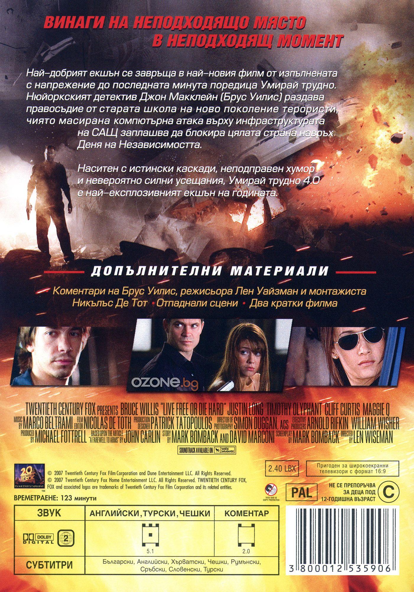Умирай трудно 4.0 (DVD) - 2