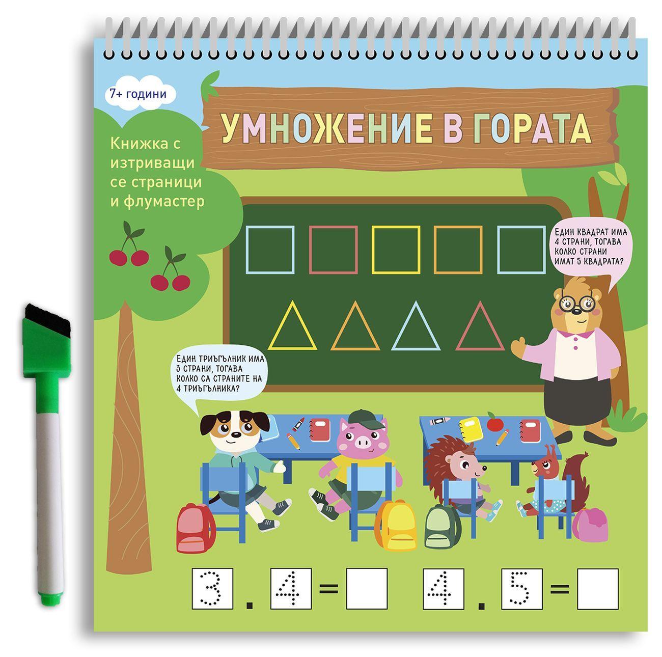 Умножение в гората (Книжка с изтриващи се страници и флумастер) - 2