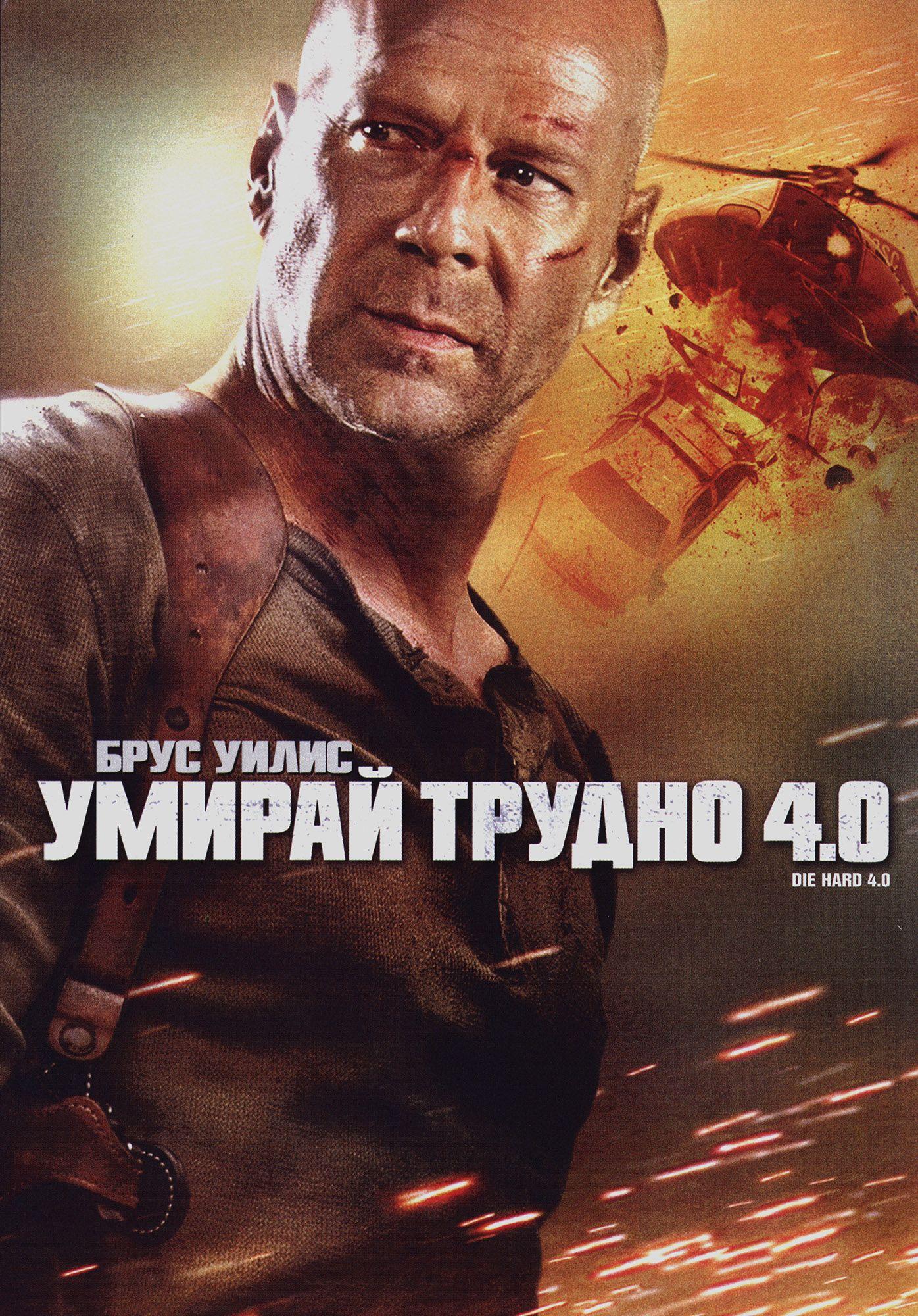 Умирай трудно 4.0 (DVD) - 1