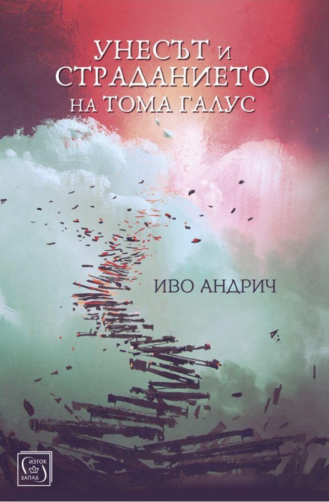 Унесът и страданието на Тома Галус - 1