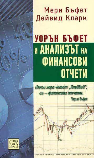 Уорън Бъфет и анализът на финансови отчети - 1