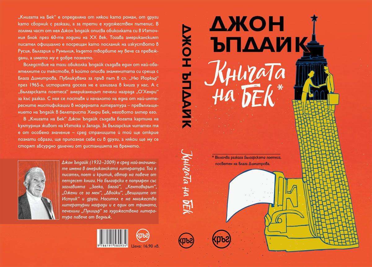 Книгата на Бек - 2