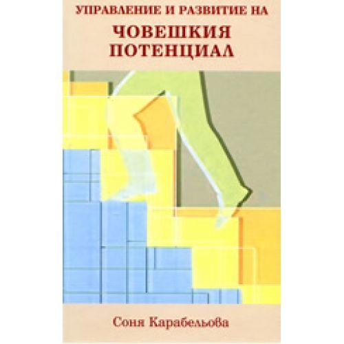 Управление и развитие на човешкия потенциал (твърди корици) - 1