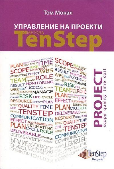 Управление на проекти с метода TenStep - 1