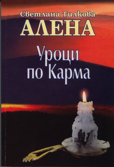 Уроци по Карма - 1