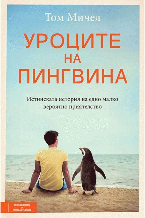 Уроците на пингвина - 1