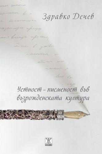 Устност - писменост във възрожденската култура - 1