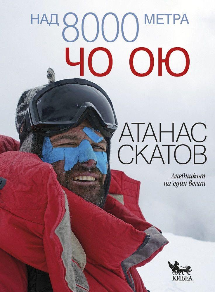 Над 8000 метра: Чо Ою - 1