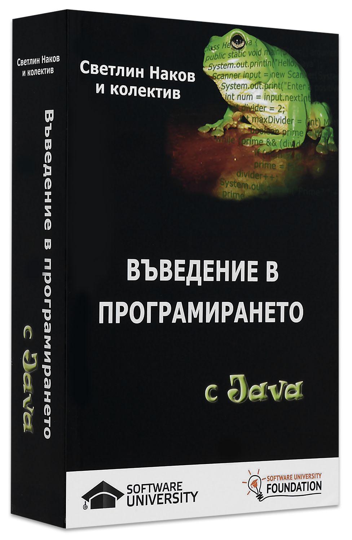 Въведение в програмирането с Java - 3