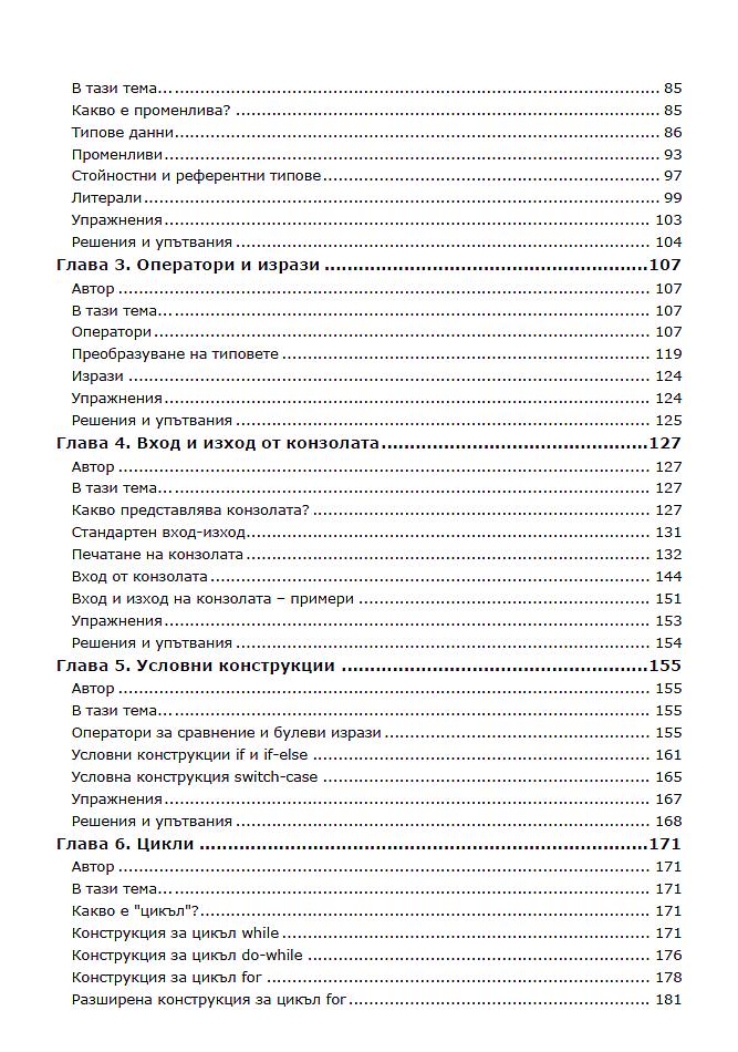 Въведение в програмирането с Java - 8
