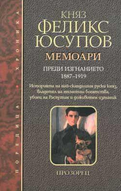 Мемоари. Преди изгнанието 1887-1919 - 1