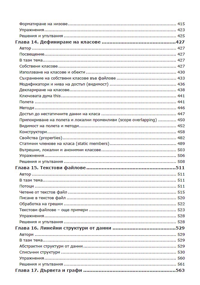 Въведение в програмирането с Java - 11