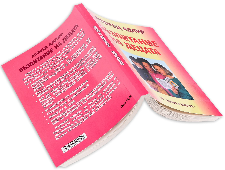 Възпитание на децата - 3